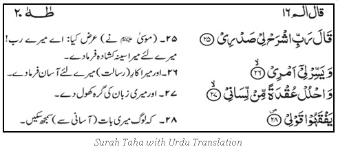 Surah Taha with Urdu to improve memory